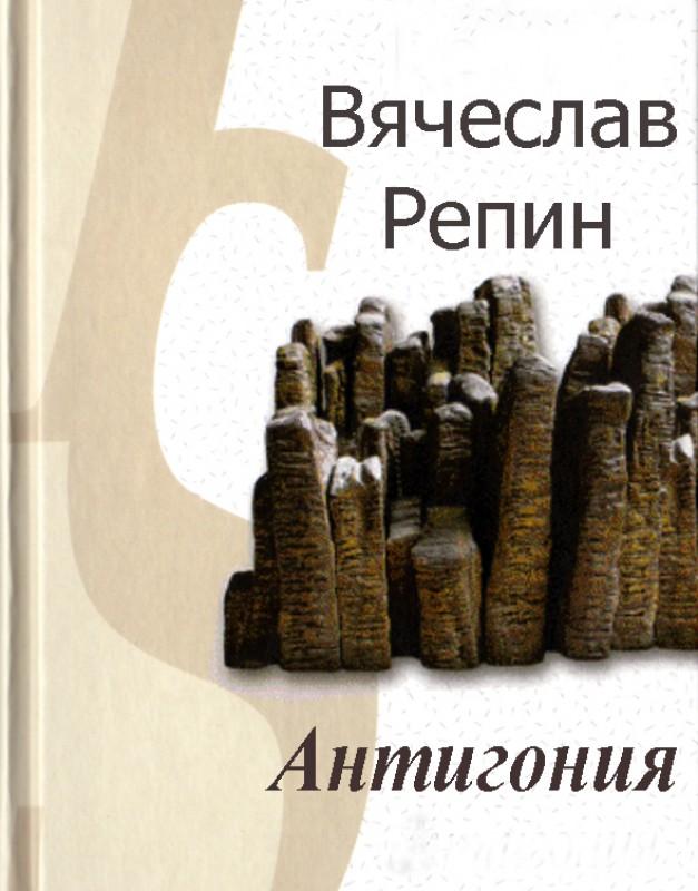 Антигония, обложка издания Терра-Книжный клуб