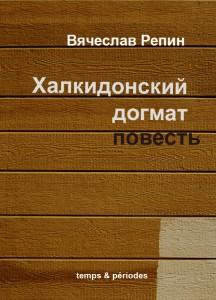 Chalcedonian_dogmat_ru_cover