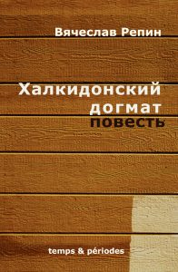 Ch dogmat cover 196x300 сatalogue | catalog | каталог издательства