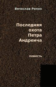 Couverture Ridero  1 194x300 сatalogue | catalog | каталог издательства