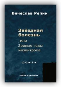 Zvezdnaia bolezn cover 2020 с тенью 209x300 сatalogue | catalog | каталог издательства