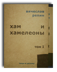 Хамы cover shadow  сatalogue | catalog | каталог издательства