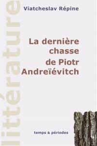 la derniere chasse fr 200x300 сatalogue | catalog | каталог издательства